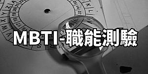 MBTI權威性職業性格測驗(16解析)